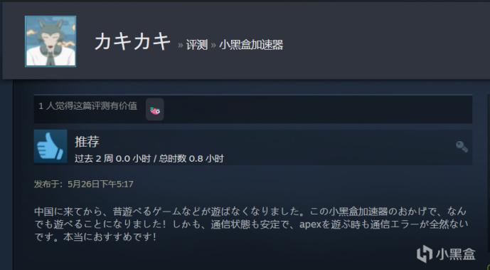 小黑盒加速器登陆Steam,盒娘手办端午礼盒大放送!