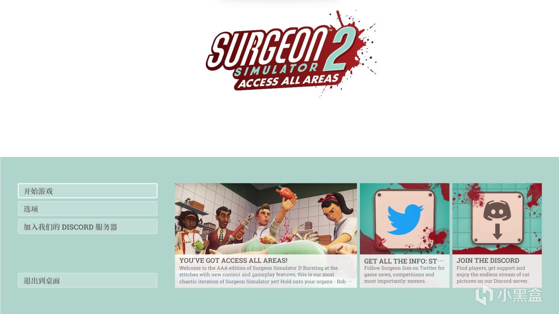 做手术我们是不认真的:《外科手术模拟2》试玩评测