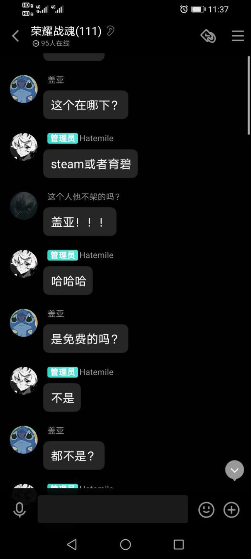 荣耀战魂新手详解插图4