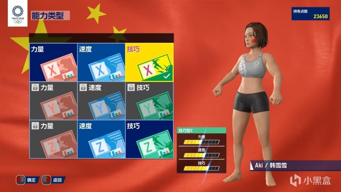 合家欢乐,更具奥运精神的赛事安可——《2020东京奥运 官方授权游戏》插图4
