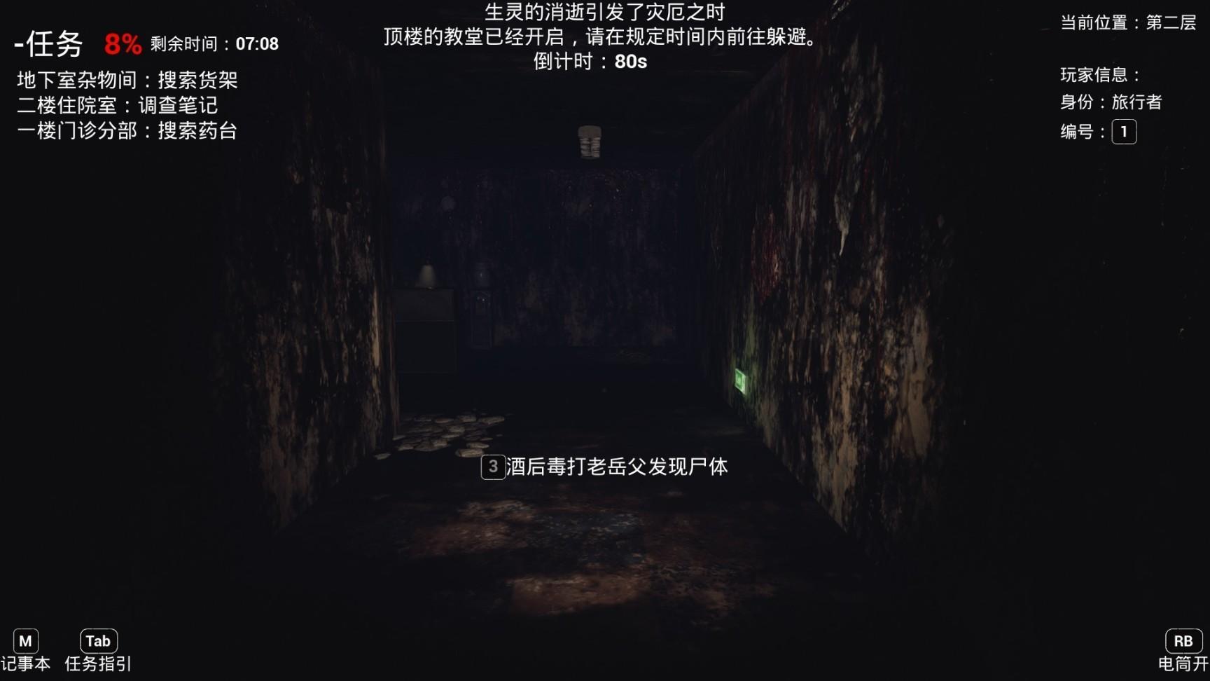 《steam恐怖游戏联机推荐》:与朋友一起探索未知的黑暗吧!插图5