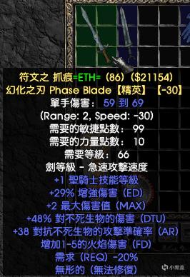 暗黑2装备升级与手工装备插图5