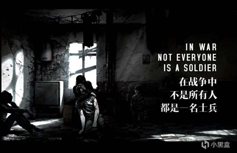 一款催人泪下、引发内心让人自省的游戏:《这是我的战争》