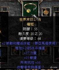 暗黑2装备升级与手工装备插图9