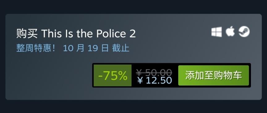 Steam特惠:《辐射》系列《房产达人》《这就是警察2》等特惠信息插图45