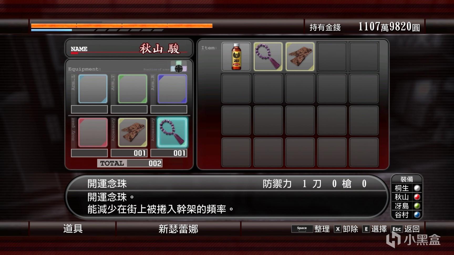 如龙(Yakuza)PC全系列(0~7)游戏介绍及游玩一览(中)插图25