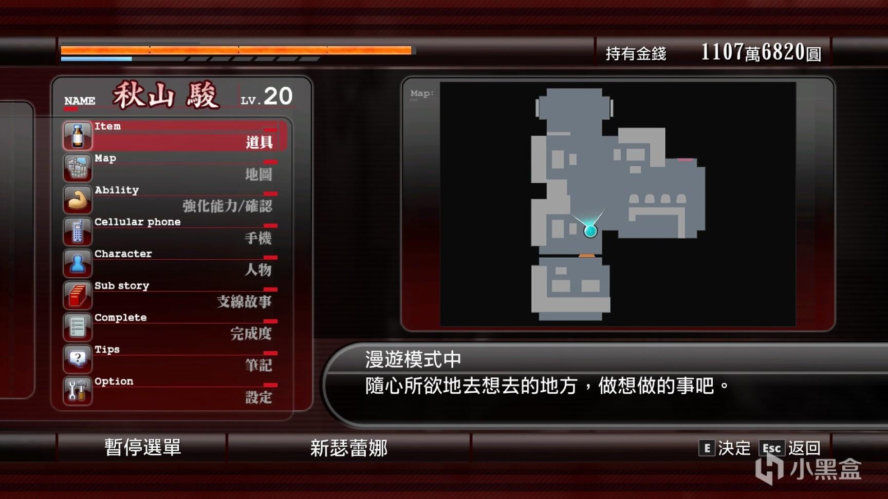 如龙(Yakuza)PC全系列(0~7)游戏介绍及游玩一览(中)插图10
