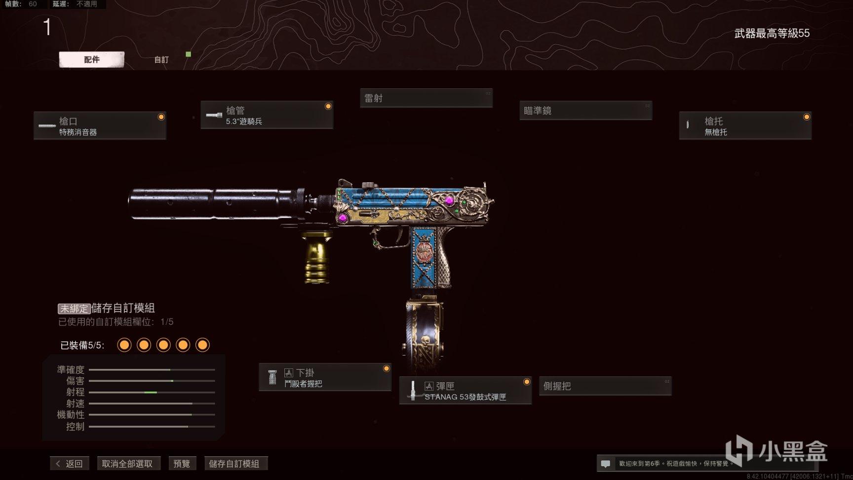 【使命召唤战区】第六季武器使用推荐插图10