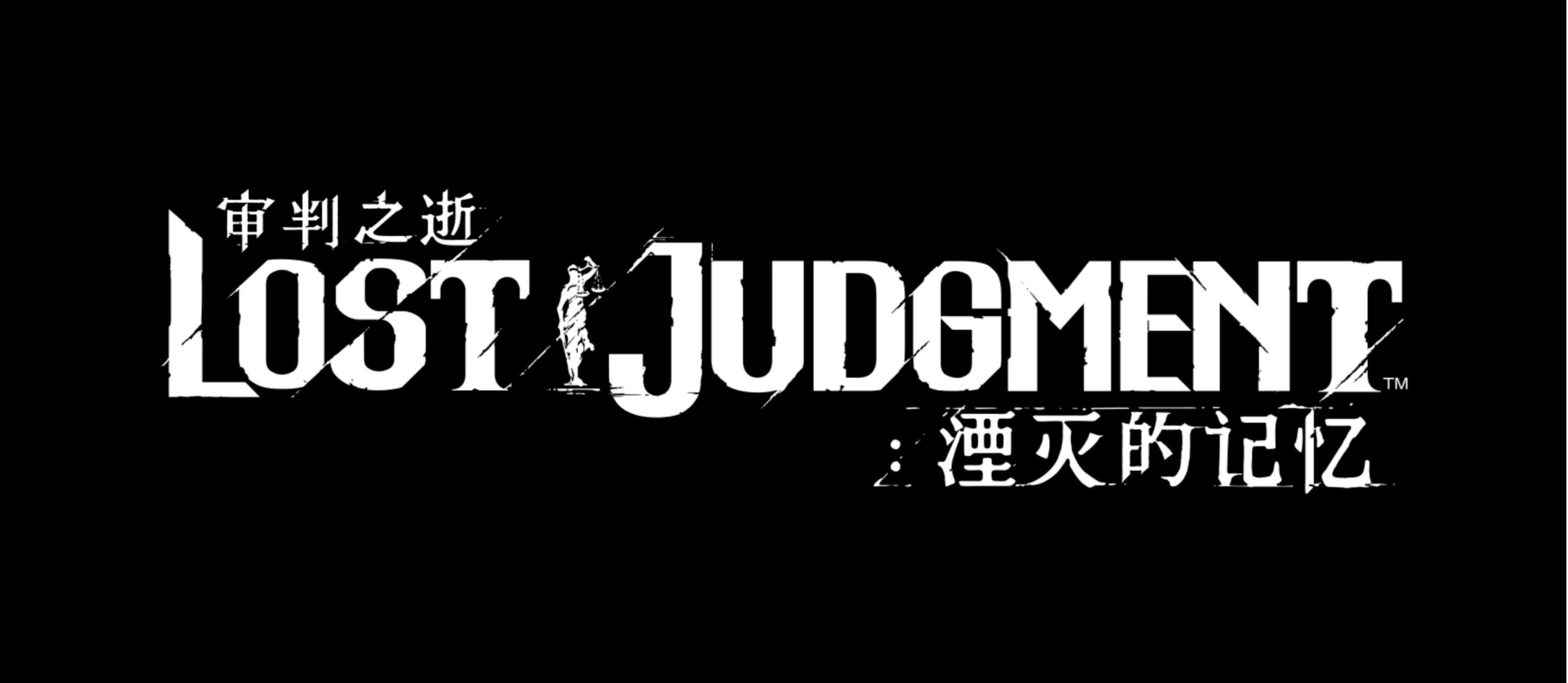 """《审判之逝:湮灭的记忆》——再度直面人性的""""善恶""""插图23"""