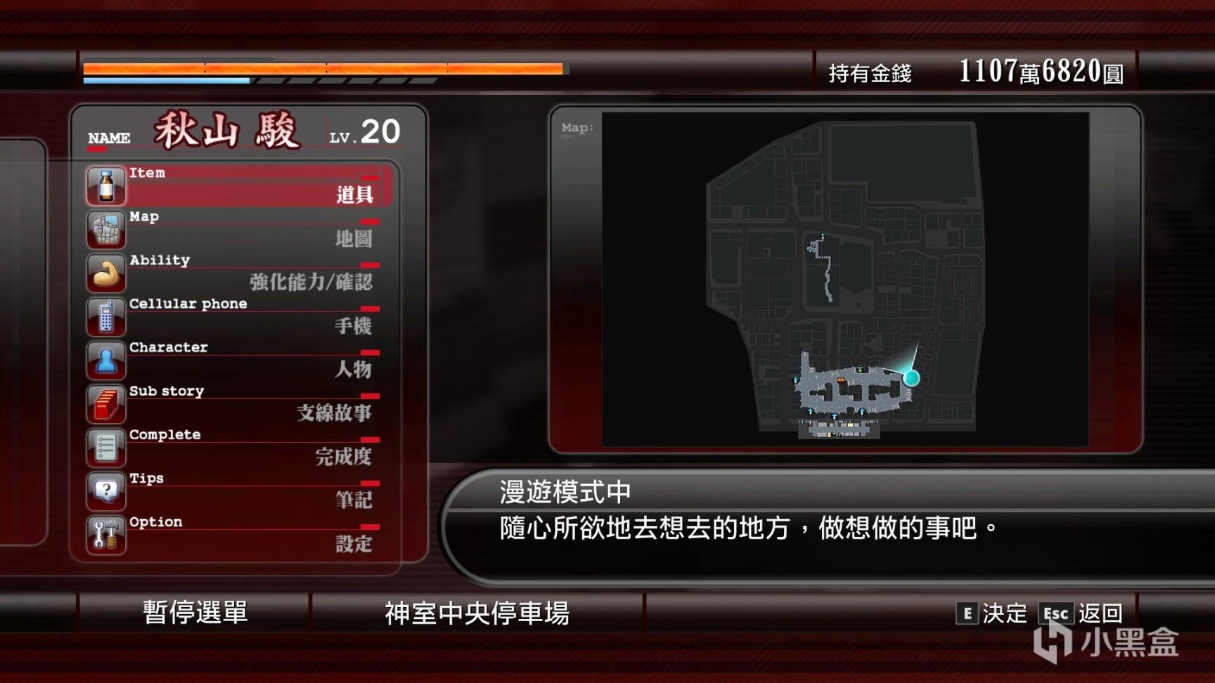 如龙(Yakuza)PC全系列(0~7)游戏介绍及游玩一览(中)插图28