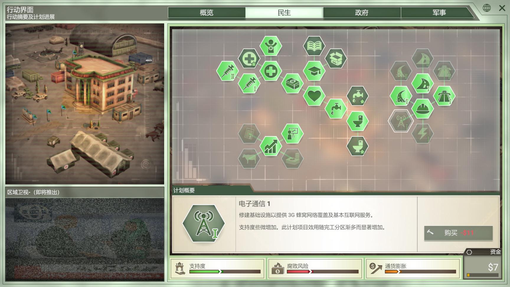 Steam特惠:《辐射》系列《房产达人》《这就是警察2》等特惠信息插图41