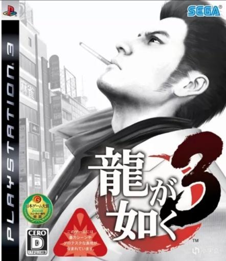 如龙(Yakuza)PC全系列(0~7)游戏介绍及游玩一览(中)插图8