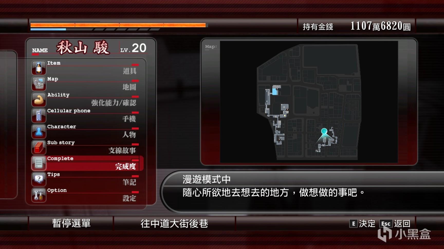 如龙(Yakuza)PC全系列(0~7)游戏介绍及游玩一览(中)插图27