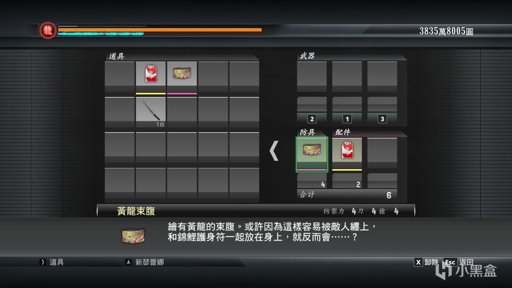 如龙(Yakuza)PC全系列(0~7)游戏介绍及游玩一览(中)插图43