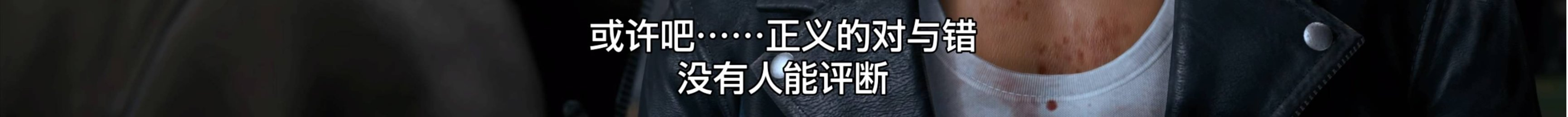 """《审判之逝:湮灭的记忆》——再度直面人性的""""善恶""""插图19"""