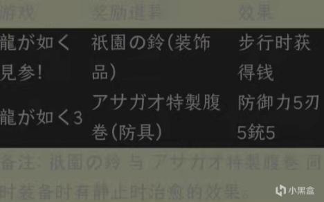 如龙(Yakuza)PC全系列(0~7)游戏介绍及游玩一览(中)插图42