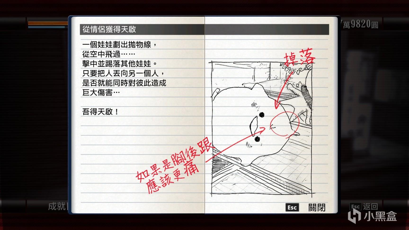 如龙(Yakuza)PC全系列(0~7)游戏介绍及游玩一览(中)插图5