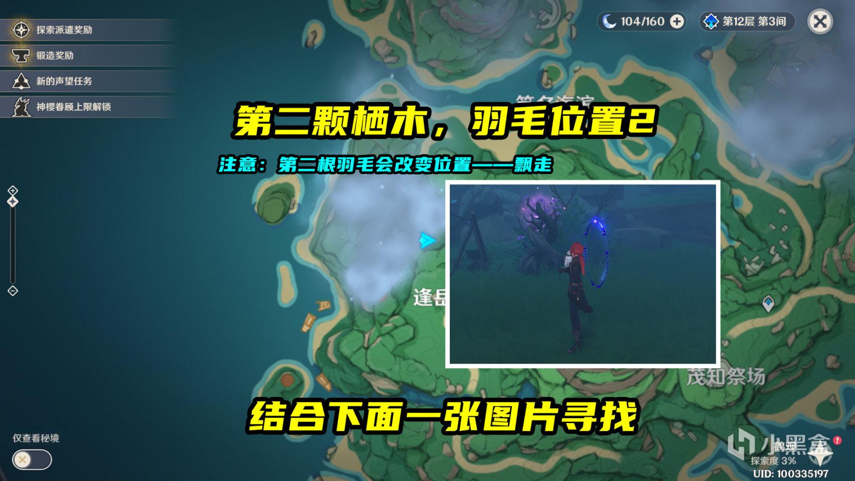 【雾海纪行】最详细的全攻略(多图警告)插图23