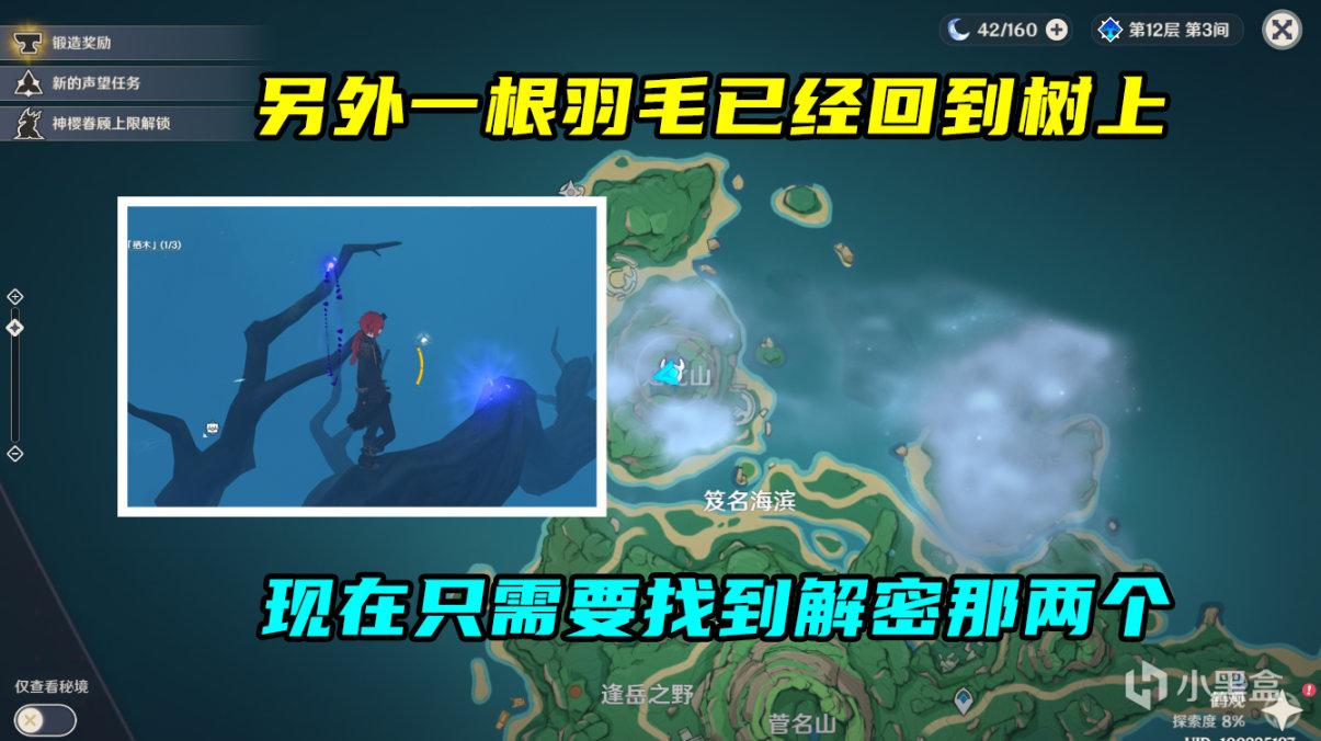 【雾海纪行】最详细的全攻略(多图警告)插图36