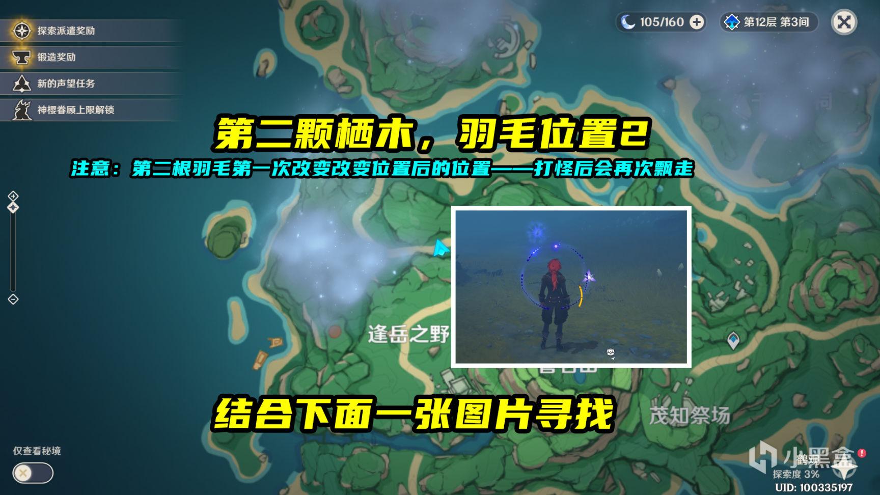 【雾海纪行】最详细的全攻略(多图警告)插图24