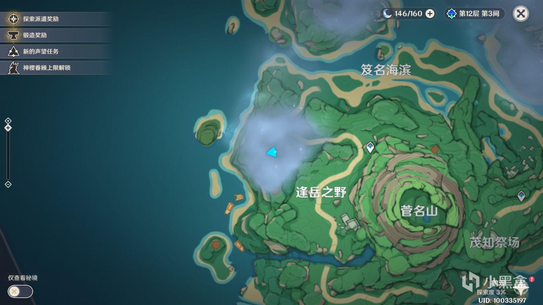 【雾海纪行】最详细的全攻略(多图警告)插图19