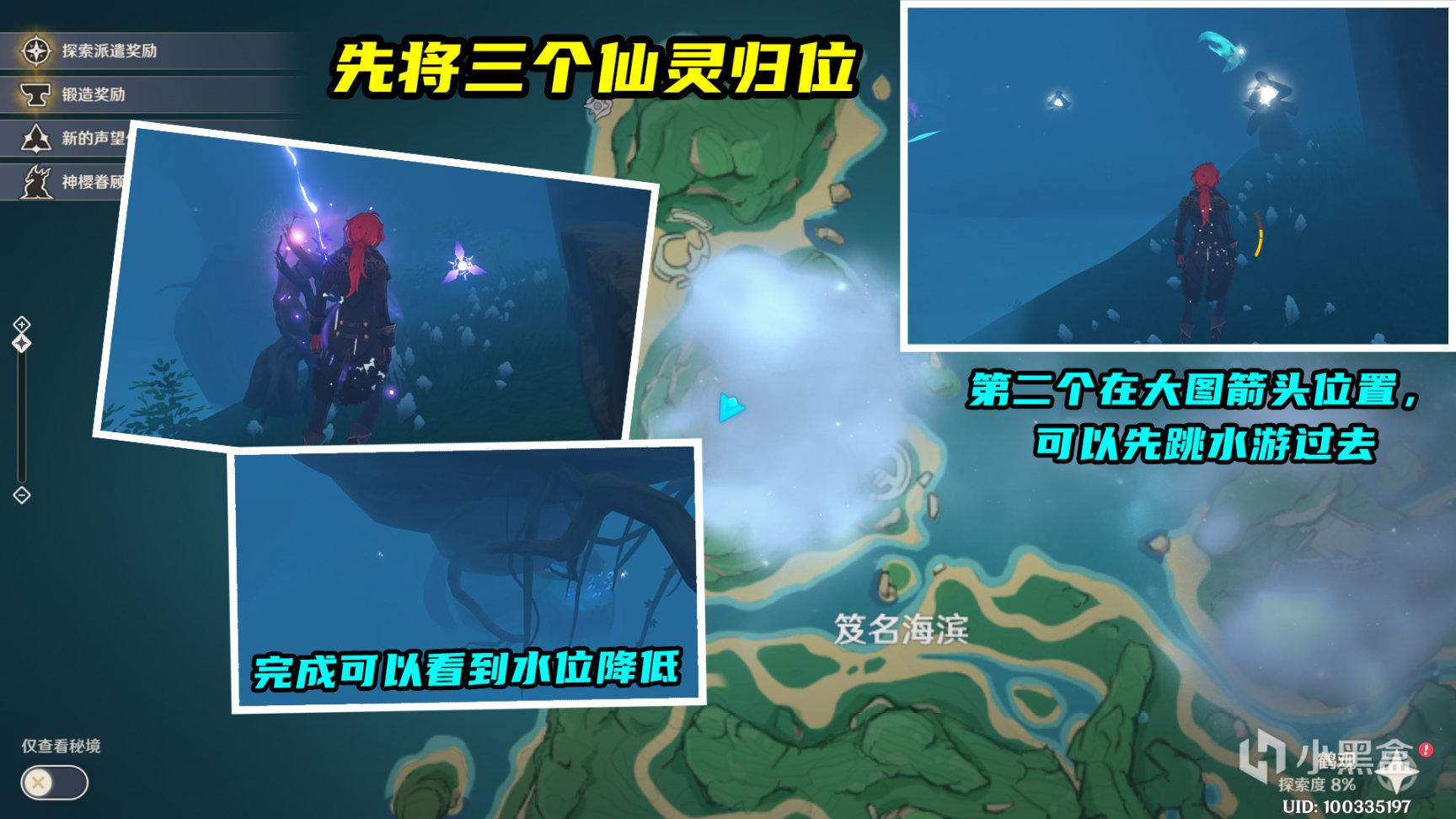 【雾海纪行】最详细的全攻略(多图警告)插图33