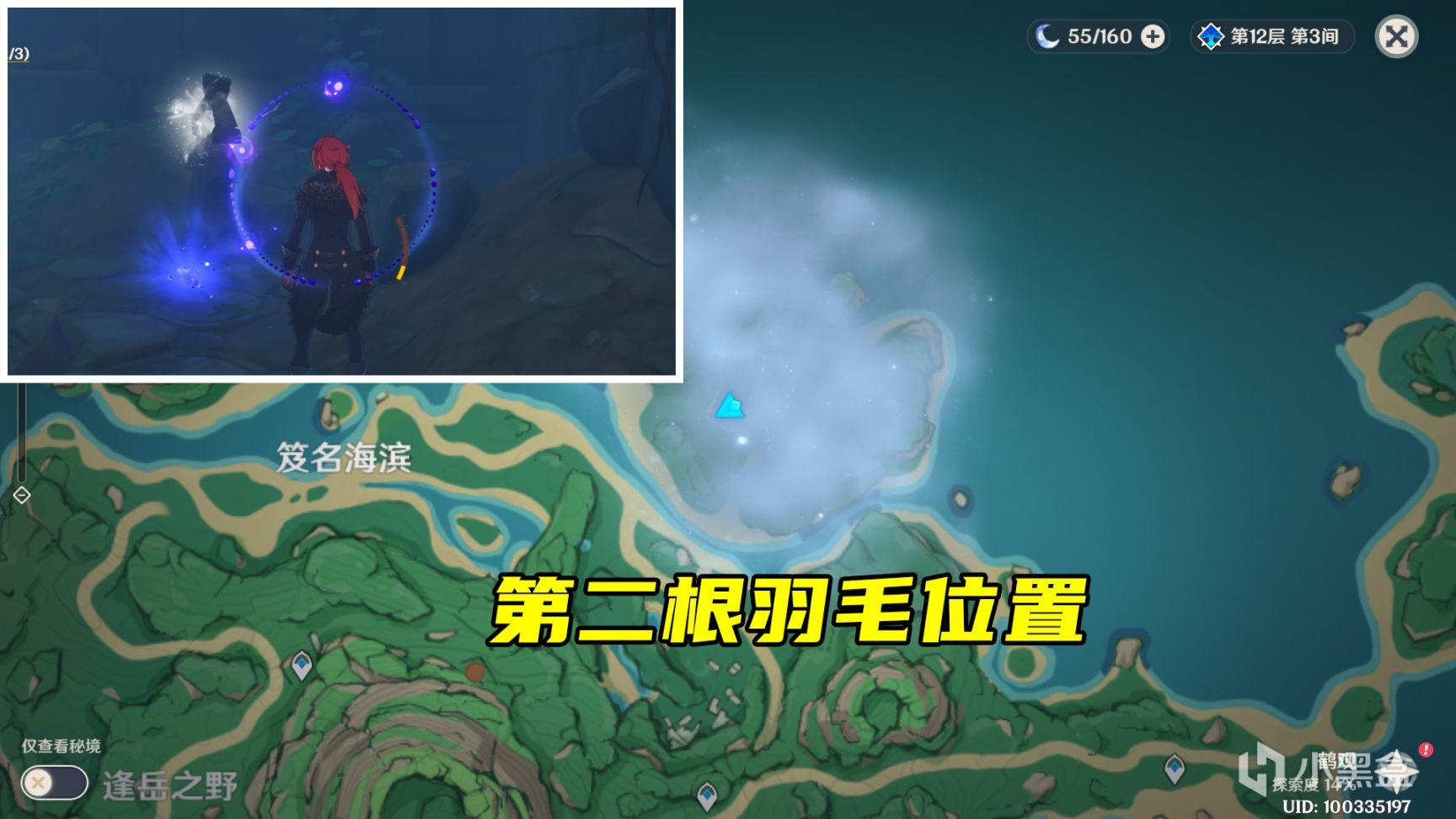 【雾海纪行】最详细的全攻略(多图警告)插图48
