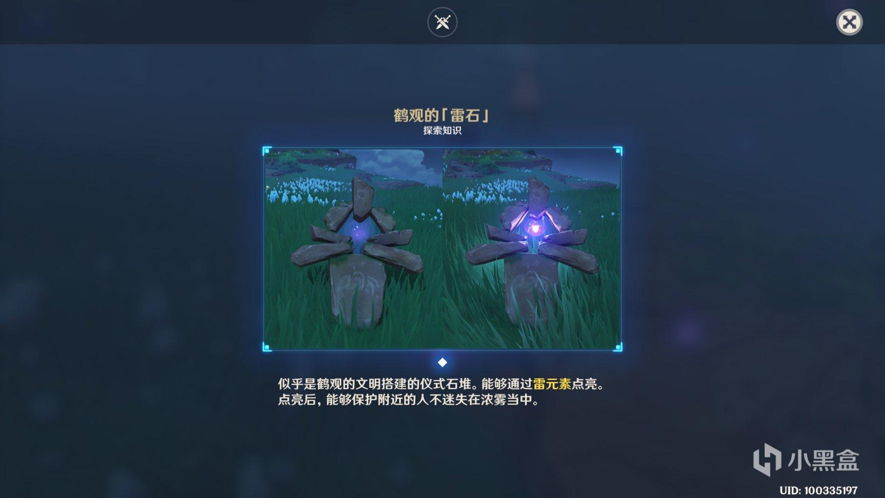【雾海纪行】最详细的全攻略(多图警告)插图18