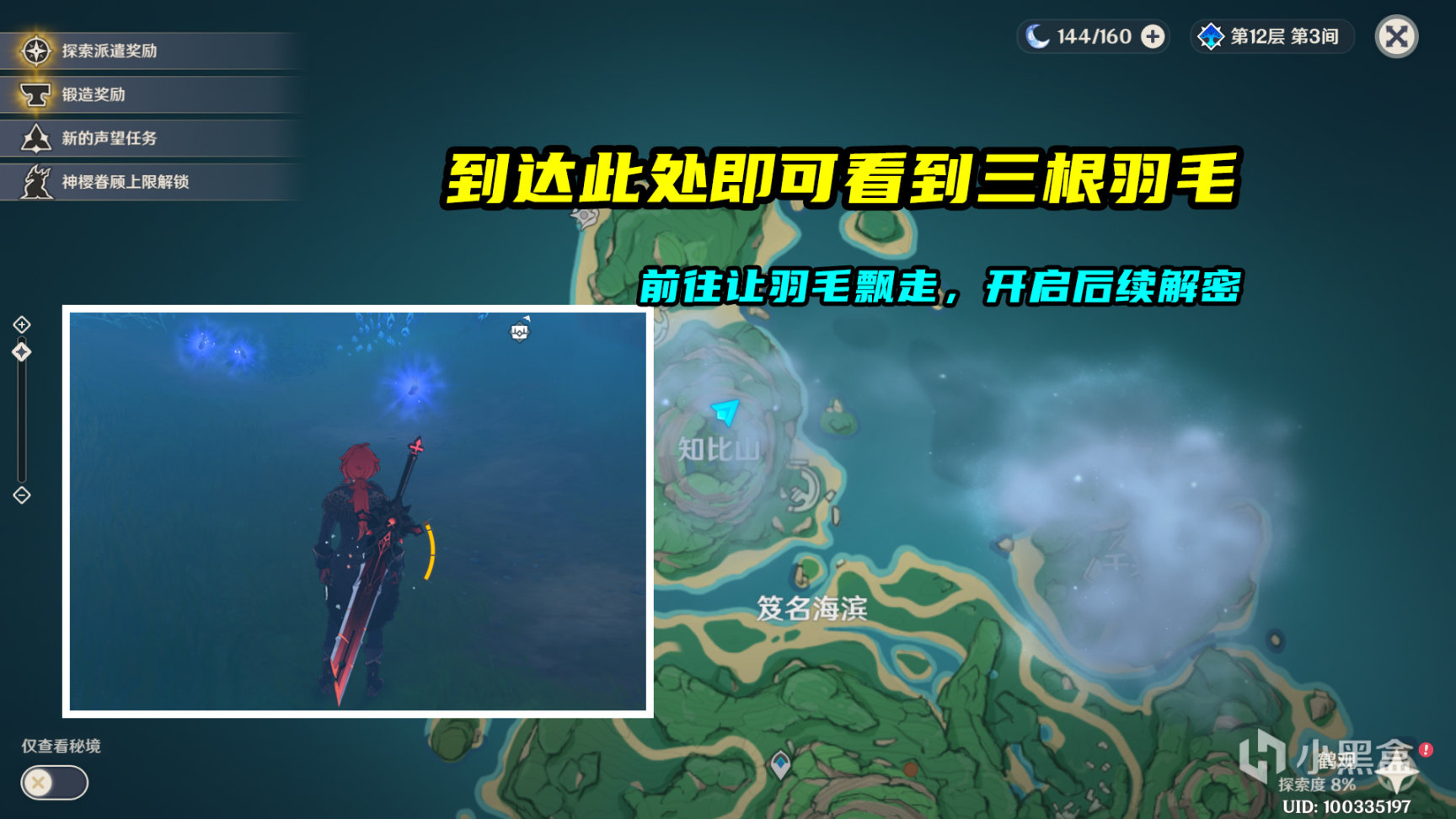 【雾海纪行】最详细的全攻略(多图警告)插图34