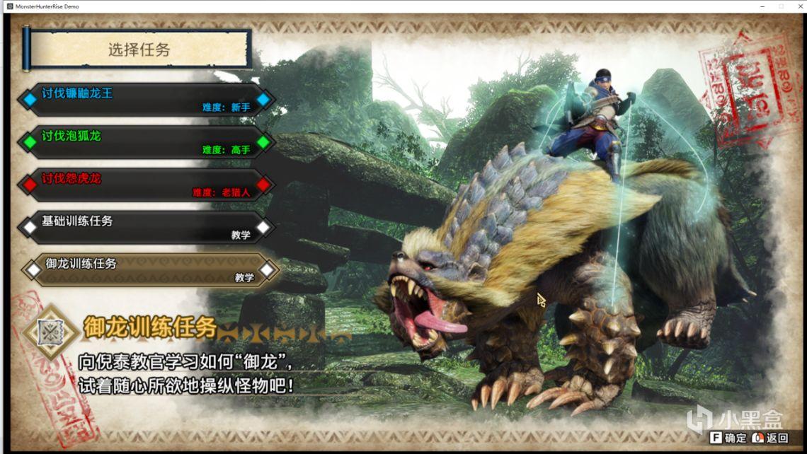 怪物猎人崛起PC版试玩——最纯粹的狩猎体验插图3