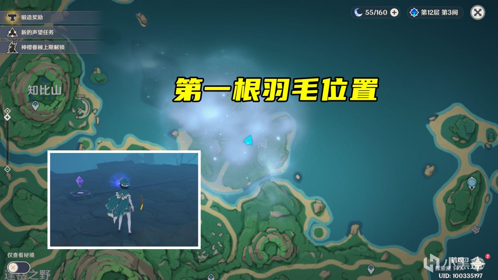 【雾海纪行】最详细的全攻略(多图警告)插图49
