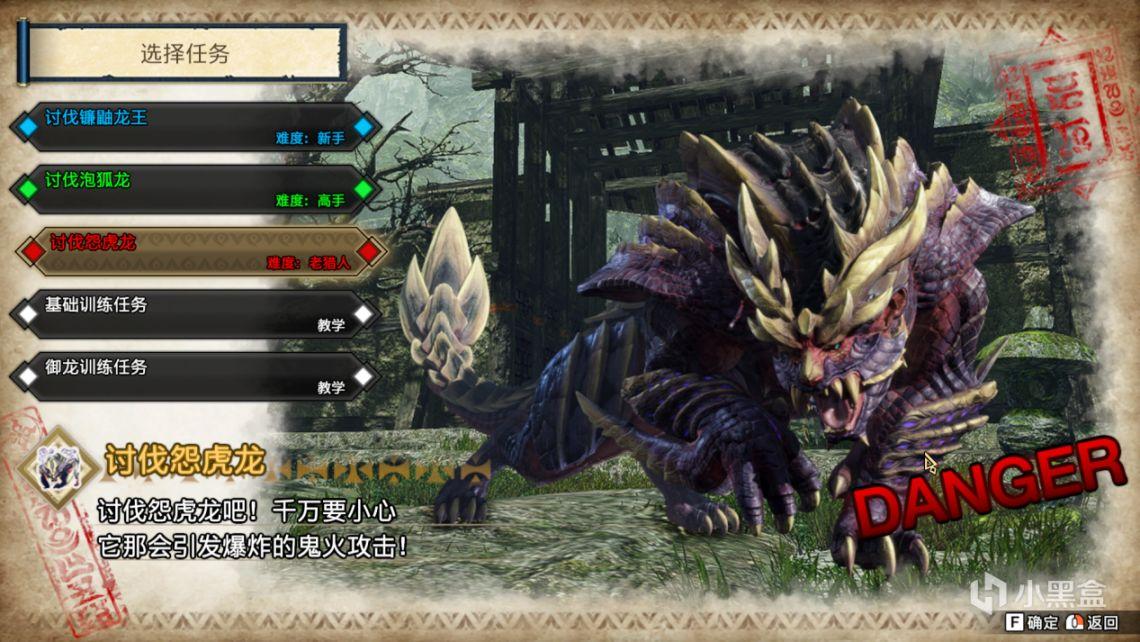 怪物猎人崛起PC版试玩——最纯粹的狩猎体验插图1