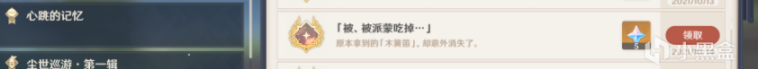 【雾海纪行】最详细的全攻略(多图警告)插图56