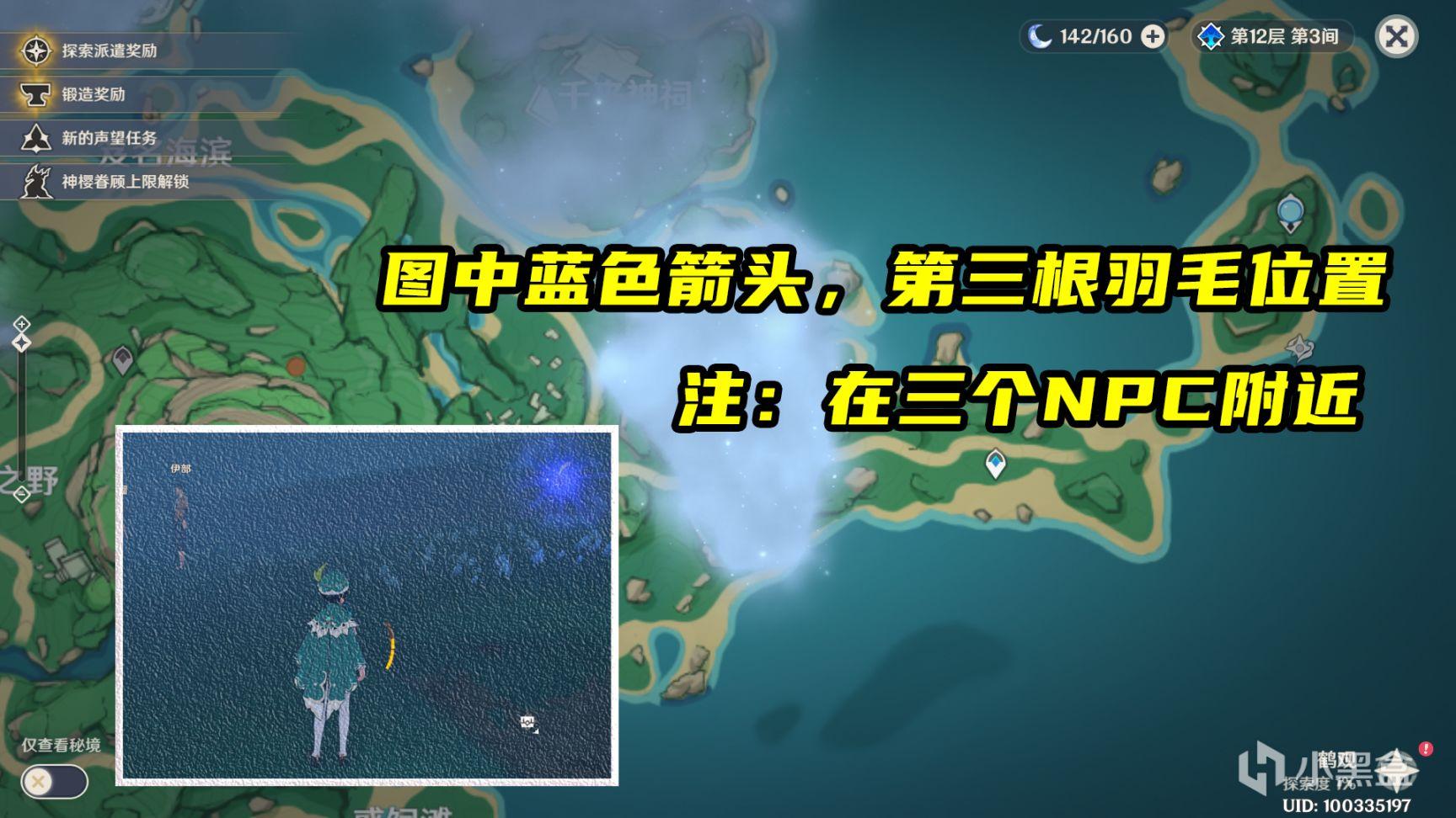 【雾海纪行】最详细的全攻略(多图警告)插图15