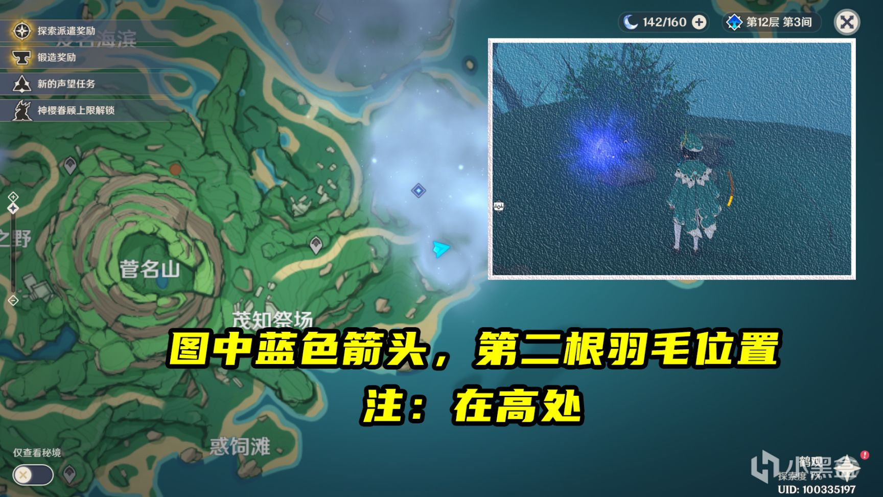 【雾海纪行】最详细的全攻略(多图警告)插图14